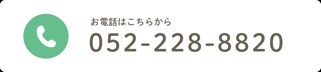 052-228-8820