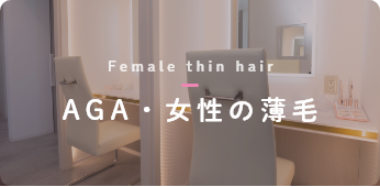 AGA・女性の薄毛